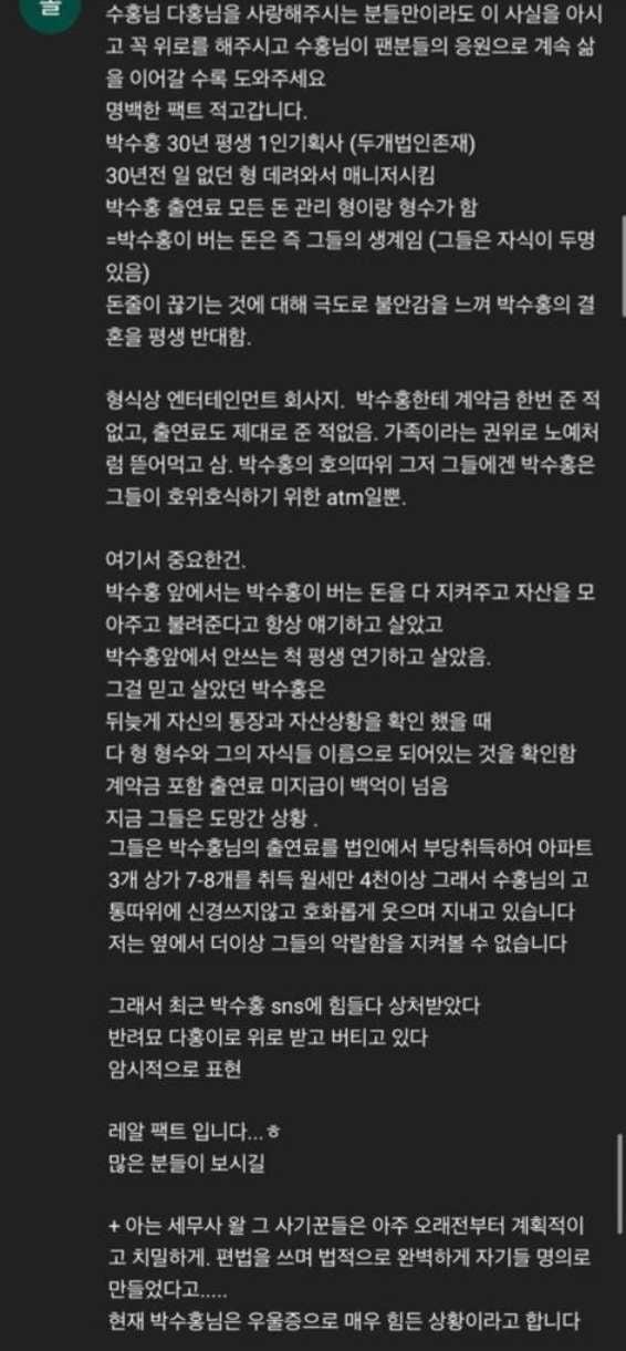 /사진=박수홍 유튜브 채널 '검은고양이 다홍'