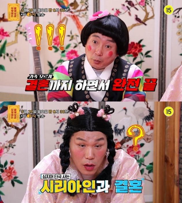 '물어보살' 예고/ 사진=KBS Joy 제공