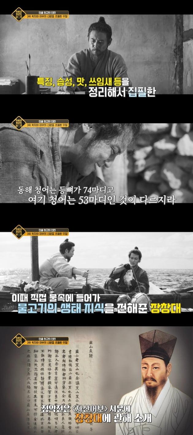 '차트를 달리는 남자' / 사진 = KBS Joy 영상 캡처