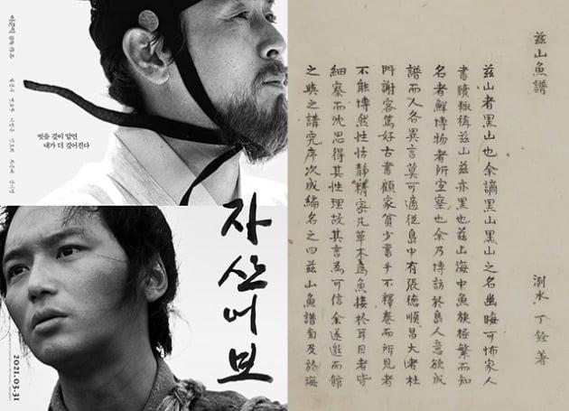 영화 '자산어보' 포스터(왼쪽)와 『자산어보』 정약전 서문 / 사진제공=메가박스중앙㈜플러스엠, 국립중앙도서관