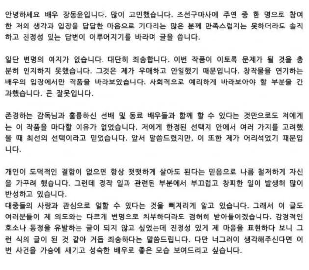 사진=장동윤 인스타그램