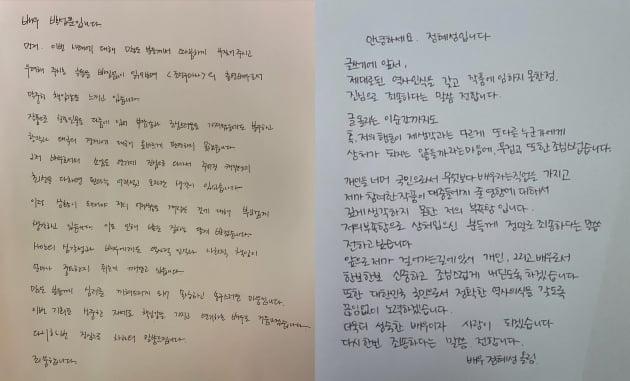 사진=박성훈, 정혜성 인스타그램