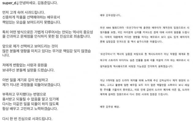 사진=김동준, 감우성 공식 사과문