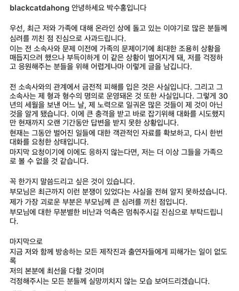 사진=박다홍 인스타그램
