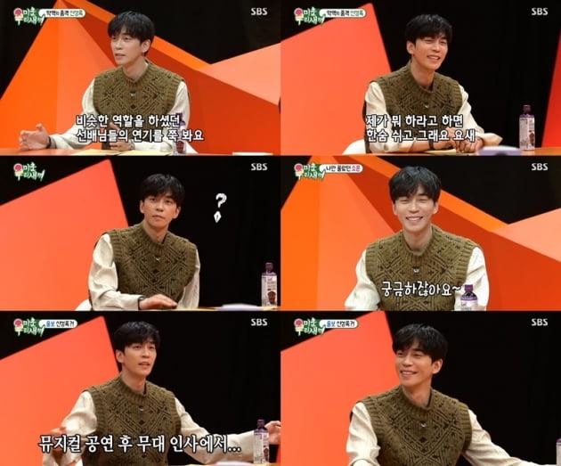 '미운 우리 새끼' 신성록 / 사진 = SBS 제공