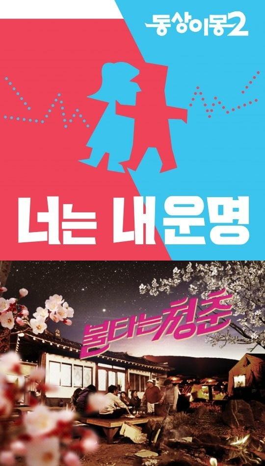 '동상이몽2' '불타는 청춘' 로고./사진제공=SBS