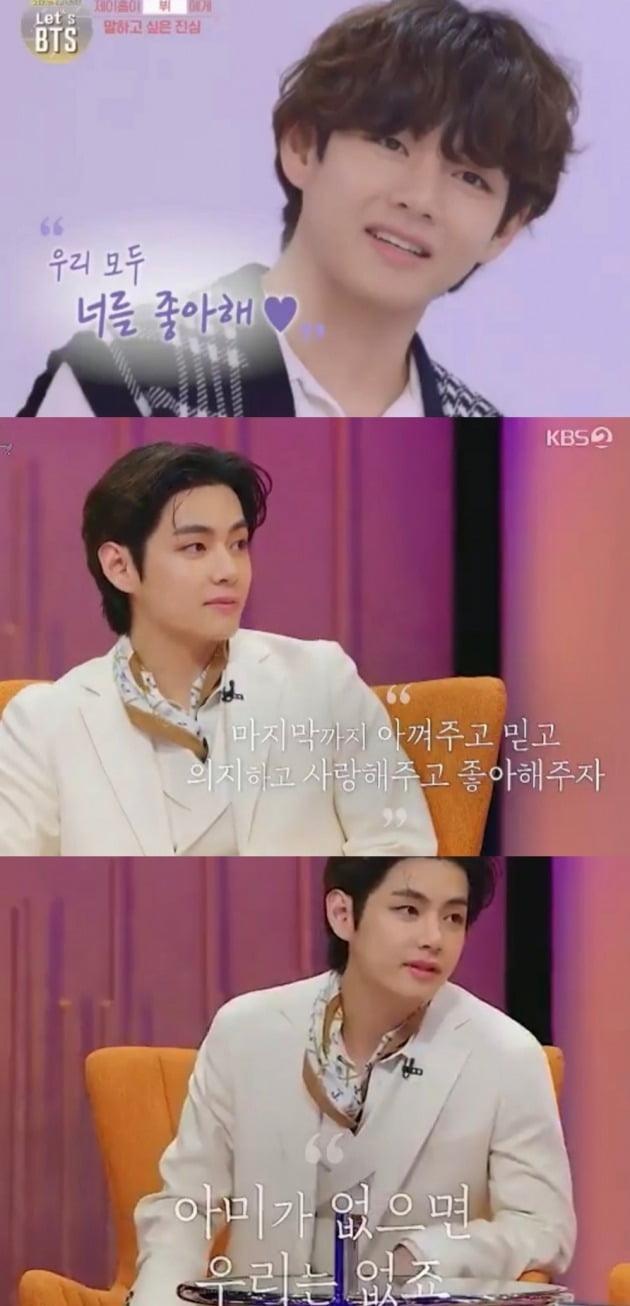 사진=KBS 'Let's BTS' 방송 화면.