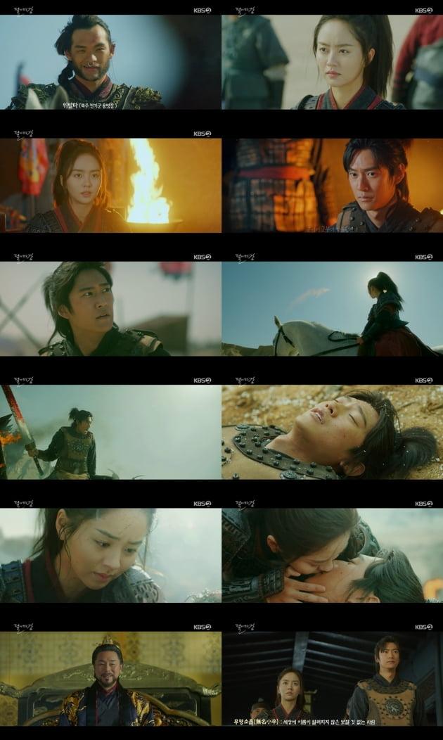 '달이 뜨는 강' /사진=KBS2 방송화면 캡처