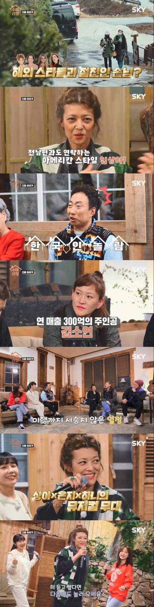 '수미산장'에 가수에서 패션사업가가 된 임상아, 김소연 에스팀 대표가 출연한다. / 사진제공=SKY, KBS