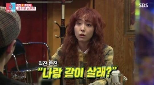 '동상이몽2' 심은진 /사진=SBS 방송화면 캡처