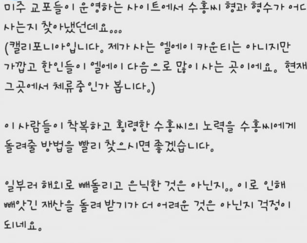 박수홍 형 내외가 미국 캘리포니아에 있다는 설을 제기한 댓글 /사진=온라인 커뮤니티