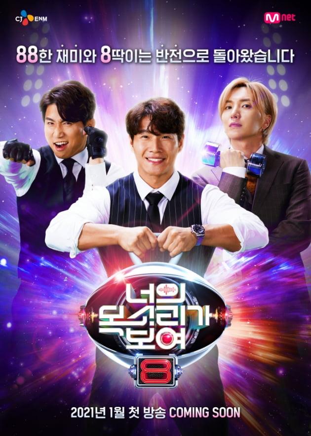/사진=Mnet '너의 목소리가 보여8' 포스터