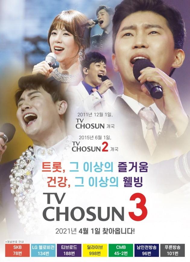 TV CHOSUN이 트로트, 웰빙에 특화된 채널 TV CHOSUN3를 개국한다. / 사진제공=TV CHOSUN