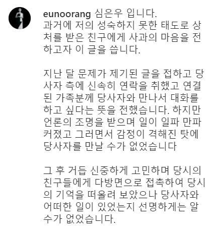 /사진=심은우 인스타그램