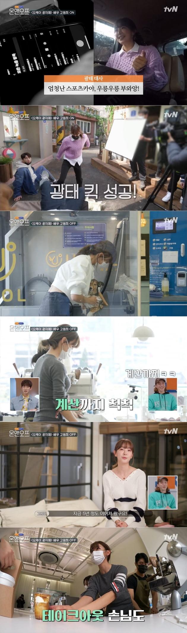 사진=tvN '온앤오프' 방송 캡처