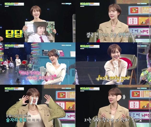 '비디오스타' 최윤영 /사진=MBC에브리원 방송화면 캡처