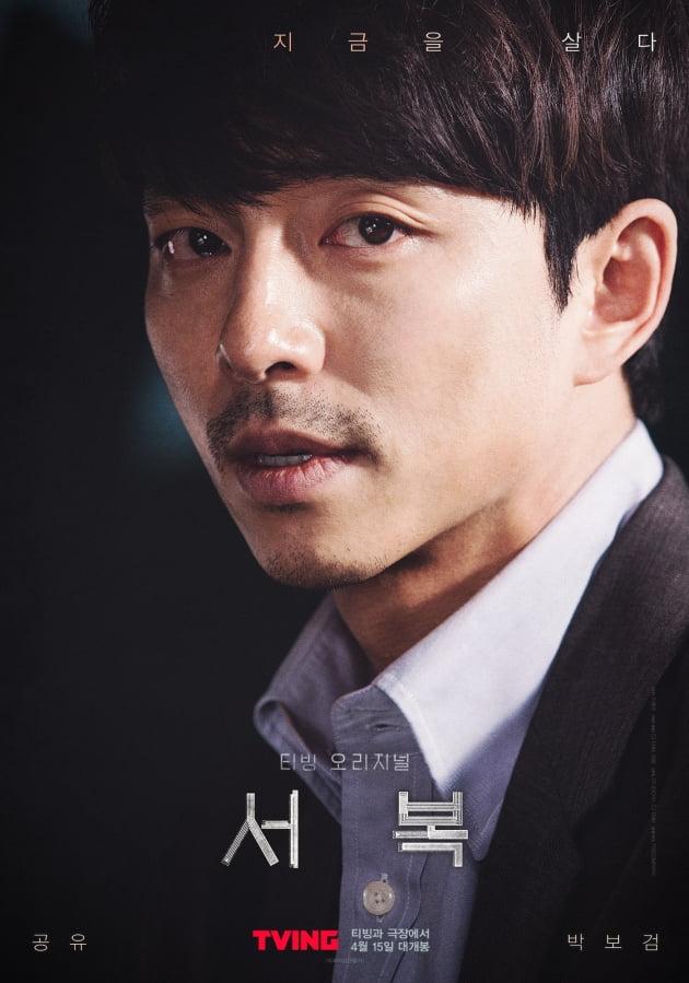 영화 '서복' 공유./ 사진제공=CJ ENM/티빙/STUDIO101