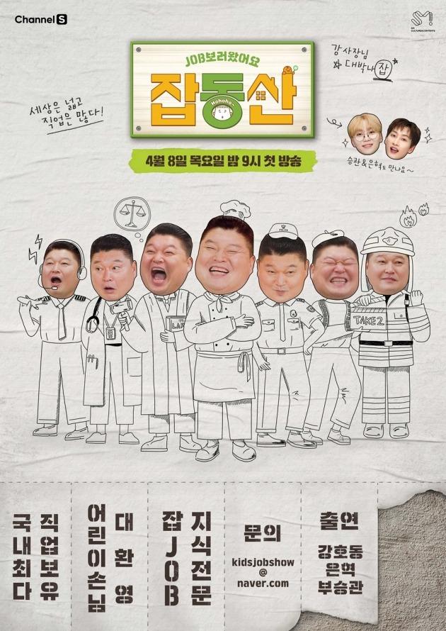'잡동산' 포스터./사진제공=채널S