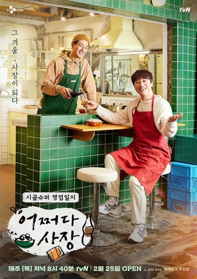 '어쩌다 사장' 포스터 / 사진 = tvN 제공