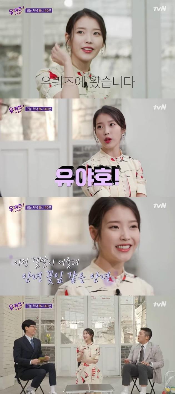 '유 퀴즈' 아이유/ 사진=tvN 유튜브 캡처