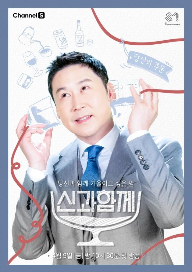 '신과 함께' 메인 포스터 공개./사진제공=채널S