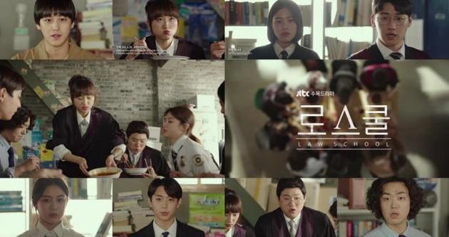 '로스쿨' / 사진 = JTBC 영상 캡처