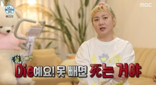 [TEN 이슈] 박나래 포기 못한 '나혼산', 시청자 말도 좀 들어주시죠?