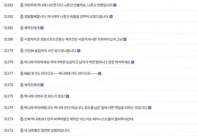 MBC '나 혼자 산다' 방송화면, 시청자 게시판 캡처