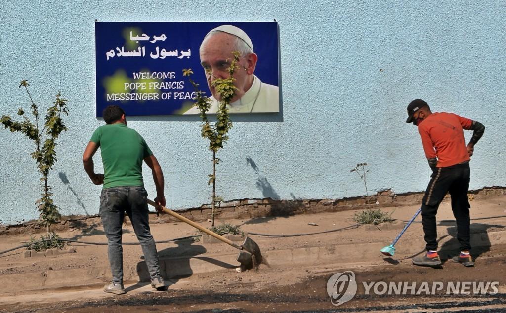 """이라크 치안·코로나19 불안하지만…""""교황 방문 의지 확고""""(종합)"""