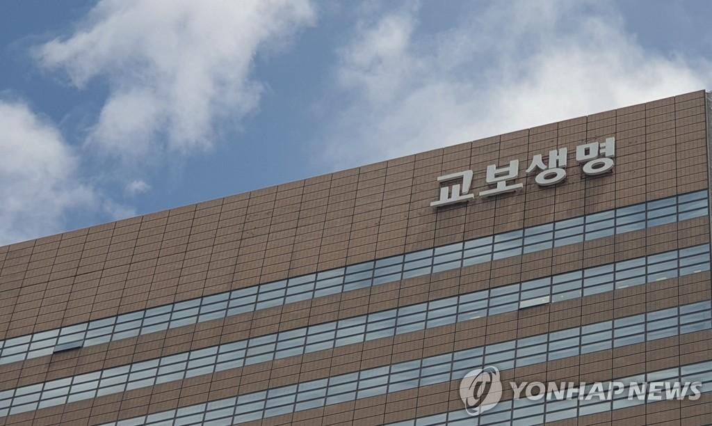 교보생명 풋옵션 분쟁 국제중재 15∼19일 '법정 대결'