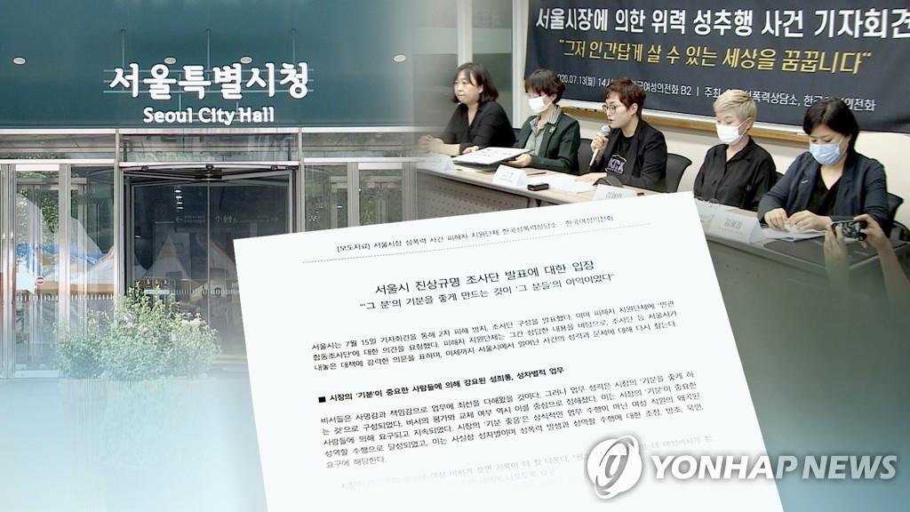 '박원순 직권조사' 결정문에 등장한 '서울대조교 사건'