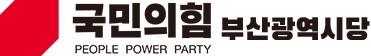 국민의힘 부산 공직자 부동산비리조사 위원 3명 추천