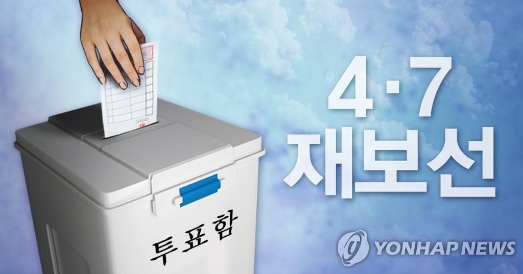 4·7 재보선 선거인수 1천216만1천624명 확정
