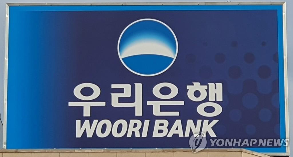 """우리은행 라임펀드 분쟁조정안 수용…""""배상금 신속 지급"""""""