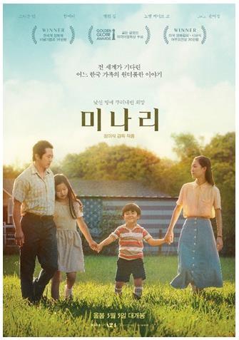 '미나리' 골든글로브 외국어영화상 수상…오스카에도 한발짝(종합2보)