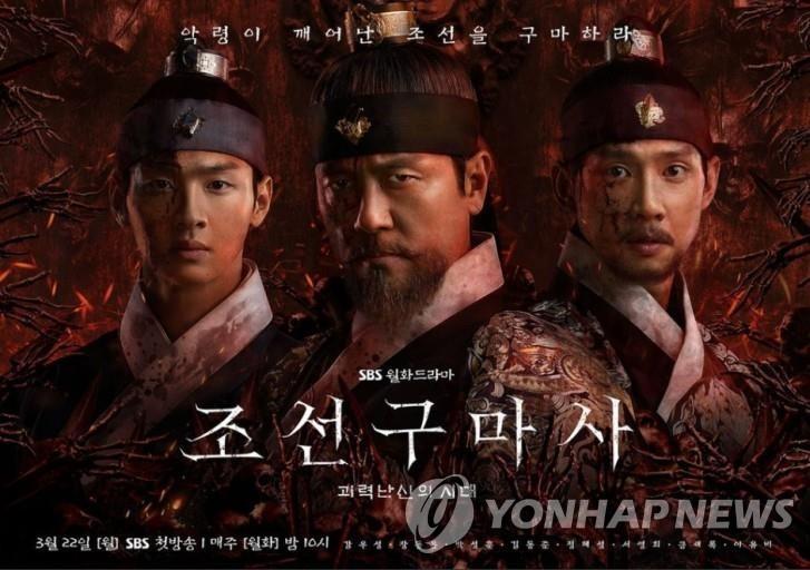 역사 왜곡 '조선구마사' 사태에 불똥 튄 춘천 '한중문화타운'