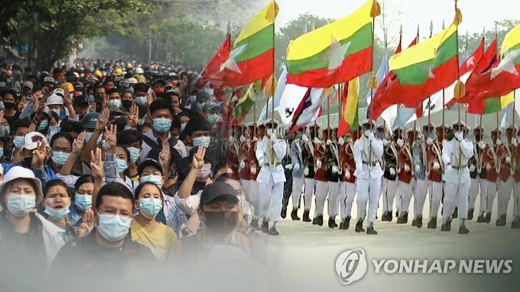 """국내 교수들 """"미얀마 군부 규탄…시민 불복종운동 지지"""""""