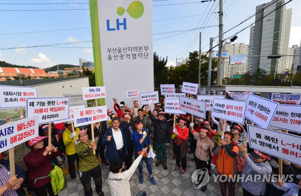 태풍 '차바' 울산 수해 주민-LH 손배소송, 대법원까지 간다