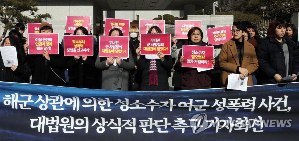 시민단체들, '성소수자 여군 성폭력 사건' 유엔에 진정