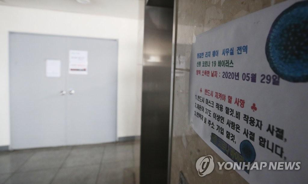 집단감염 발생 서울 방판·다단계업체 12곳 중 8곳 불법