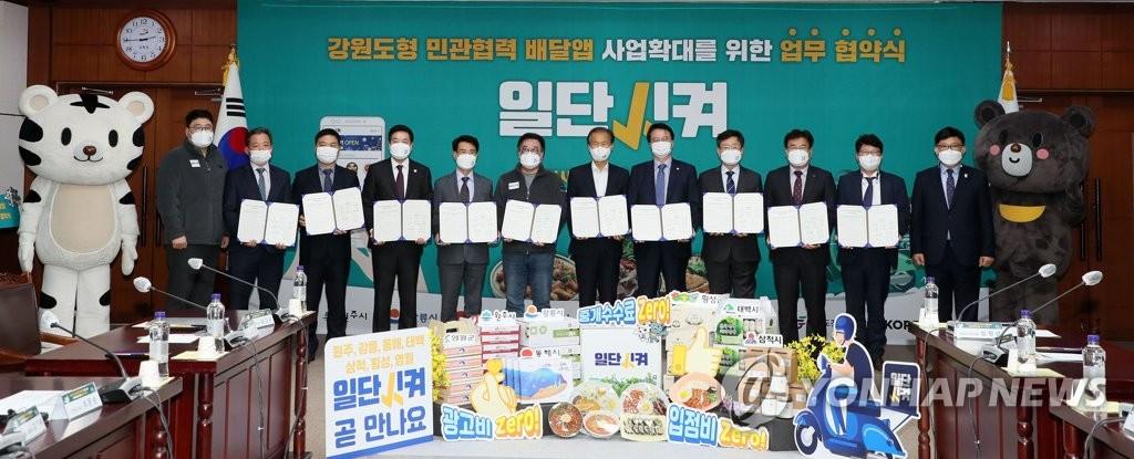 """강원형 배달앱 '일단시켜' 가맹점 1천200개 가입 """"일단 안착"""""""