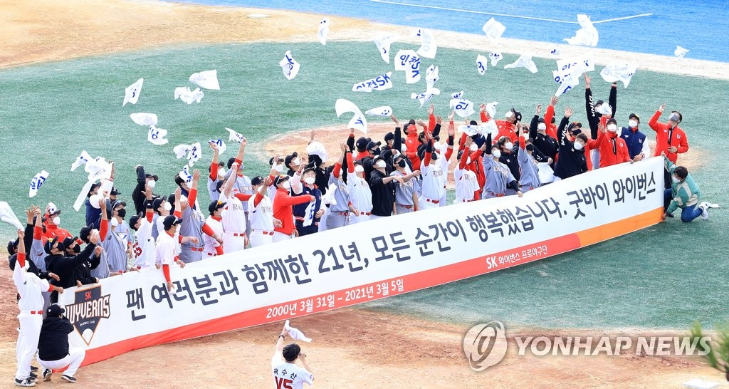 """신세계 공식 발표…""""SK 와이번스의 새 이름은 SSG 랜더스"""""""