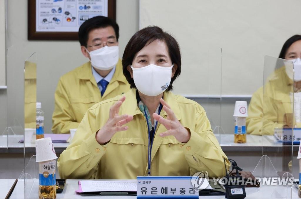 유은혜, 41개 대학 총장과 대학생 현장실습 지원협의회 발족