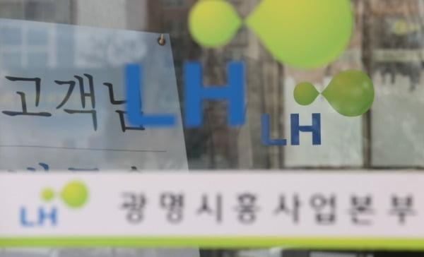 11일 오후 경기 광명 한국토지주택공사(LH) 광명시흥사업본부 모습. /사진=연합뉴스
