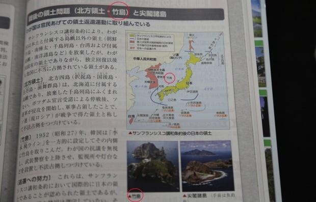 독도를 '다케시마'로 표기한 일본 고교 교과서 / 사진=연합뉴스