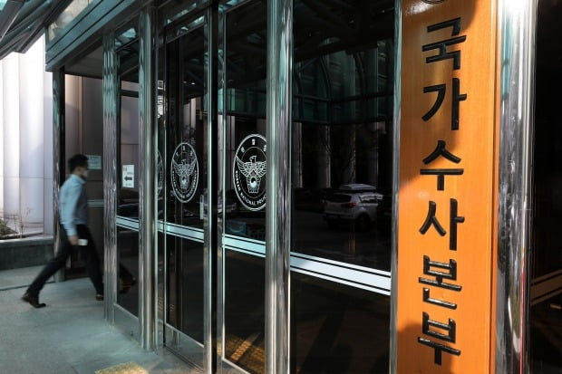 9일 오전 서울 서대문구 경찰청 내 국가수사본부 건물로 직원들이 오가고 있다. 사진=뉴스1