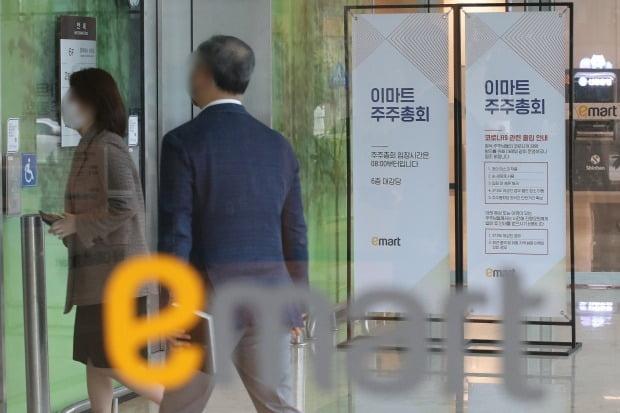 24일 오전 서울 성동구 뚝섬로 이마트 본사에서 열린 제10기 정기주주총회에 주주들이 입장하고 있다. /사진=뉴스1