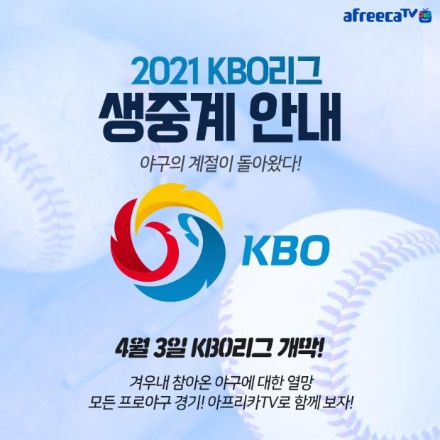 아프리카티비(TV), 4월 3일 개막하는 '2021 KBO리그' 생중계