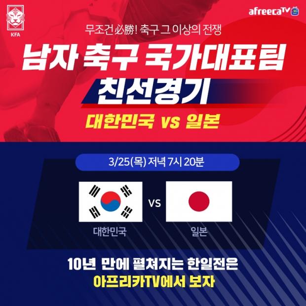 아프리카티비(TV), 10년 만에 펼쳐지는 대한민국 vs 일본 축구 친선경기 25일 생중계