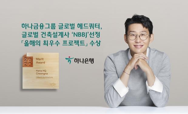 하나금융그룹 글로벌 헤드쿼터, 글로벌 건축설계사 'NBBJ' 선정
